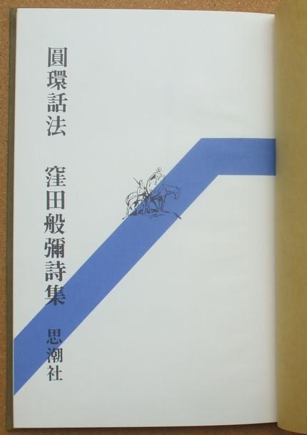 窪田般彌 円環話法 03
