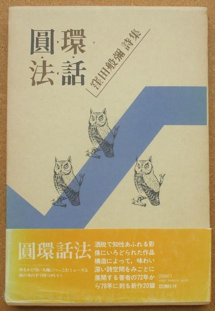 窪田般彌 円環話法 01