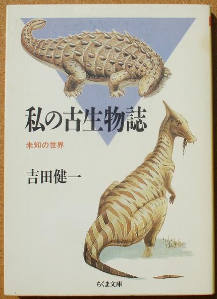 吉田健一 私の古生物誌 01