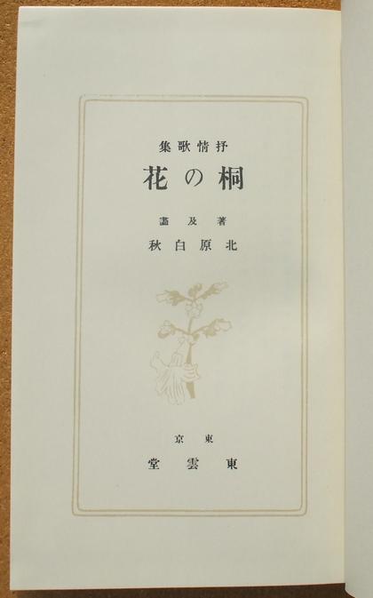 北原白秋 桐の花 03