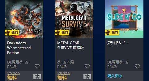 Screenshot_2019-05-08 フリープレイ 公式PlayStation™Store 日本