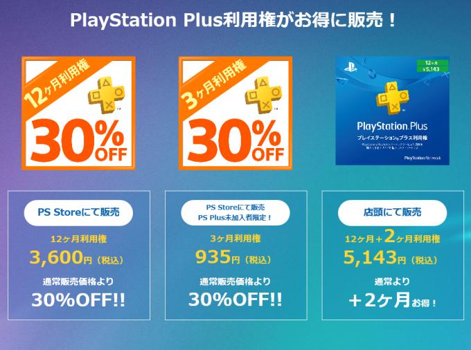 Screenshot_2019-05-31 Days of Play 2019 プレイステーション