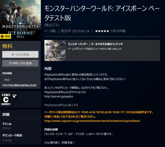 Screenshot_2019-06-19 モンスターハンターワールド アイスボーン ベータテスト版 公式PlayStation™Store 日本