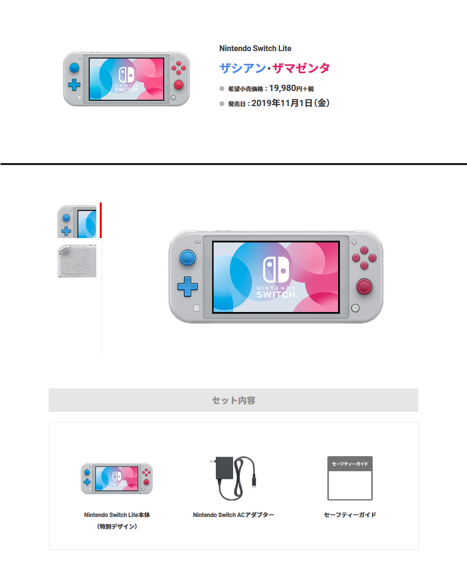 Screenshot_2019-07-10 Nintendo Switch Lite 任天堂(2)