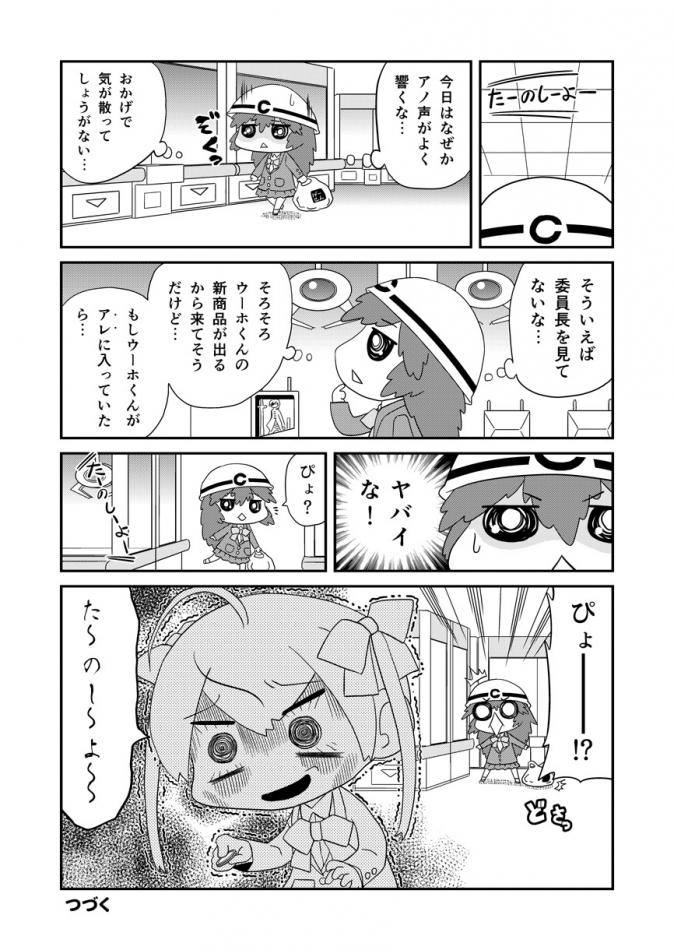 撫でるお仕事0036