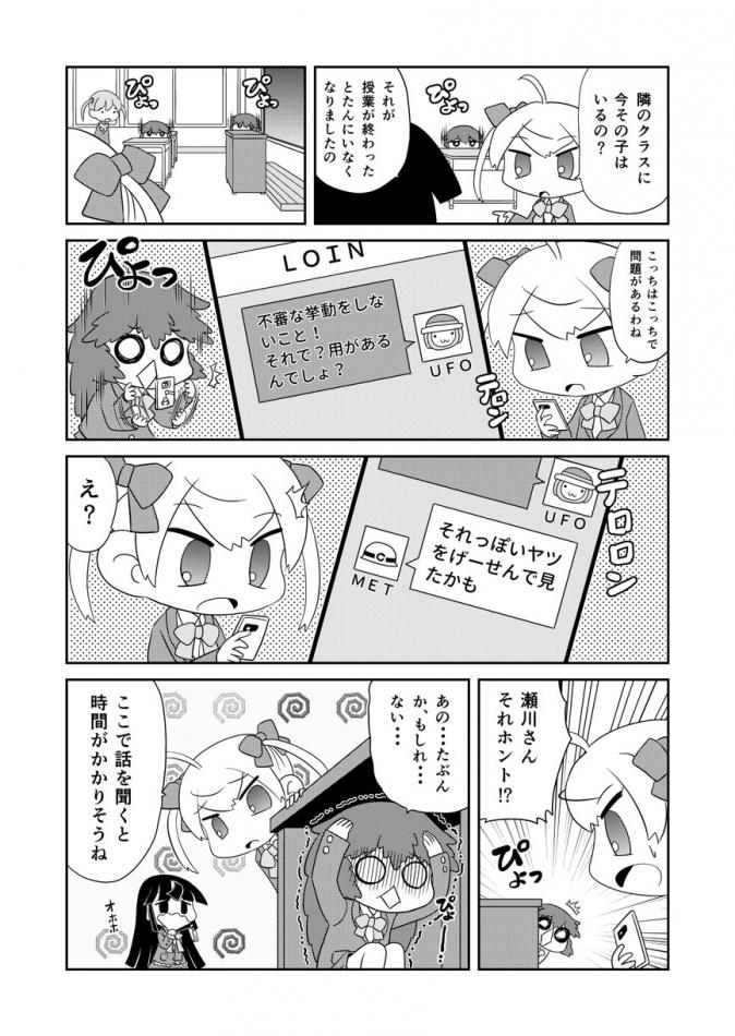 撫でるお仕事0062