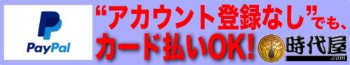 paypal-siharai-j.jpg