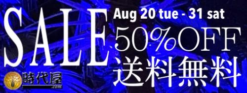summer-sale2019j.jpg