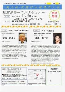 2019830MS若林和男清水智子