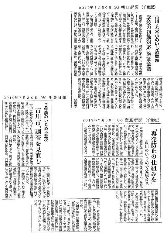 190821 190730新聞記事1