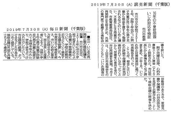190821 190730新聞記事2