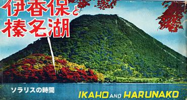 987-96昭和観光地絵葉書11
