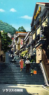 987-96昭和観光地絵葉書12