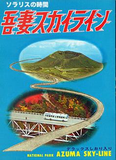 987-96昭和観光地絵葉書21