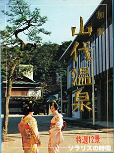 987-96昭和観光地絵葉書24