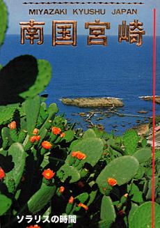 987-95昭和観光地絵葉書6