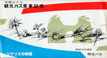 987-95昭和観光地絵葉書11