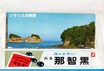 987-95昭和観光地絵葉書11-1