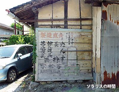 987-93奈良レトロ看板3