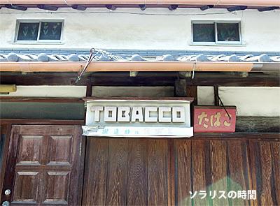 987-93奈良レトロ看板4