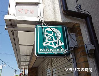 987-93奈良レトロ看板5