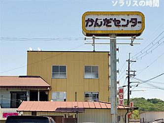 987-93奈良レトロ看板1