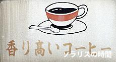 987-93奈良レトロ看板6-1