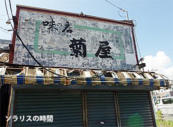 987-93奈良レトロ看板12