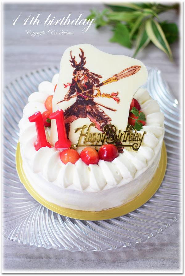 まさき誕生日ケーキ