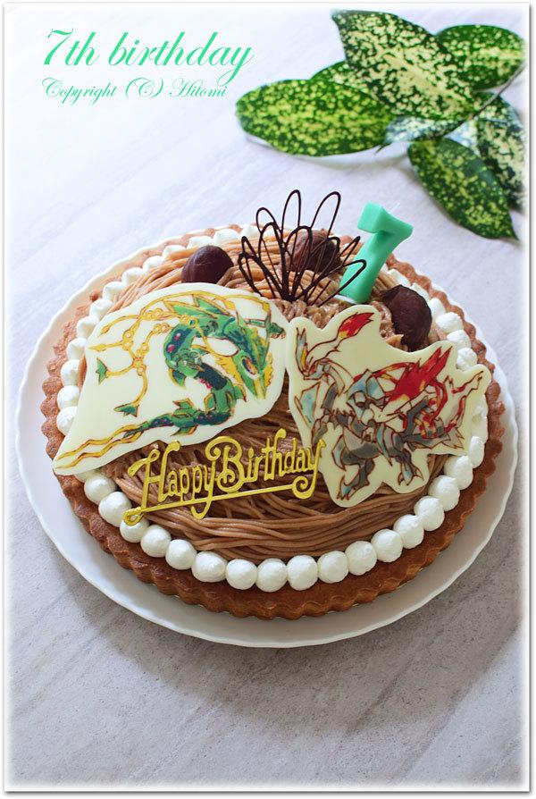 もとき7歳誕生日ケーキ