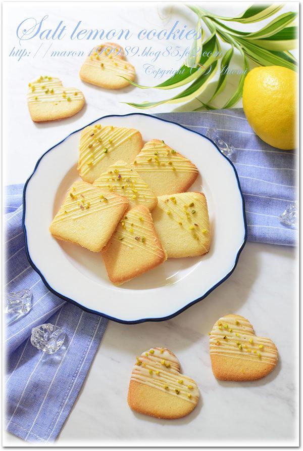 塩レモンランドグシャ