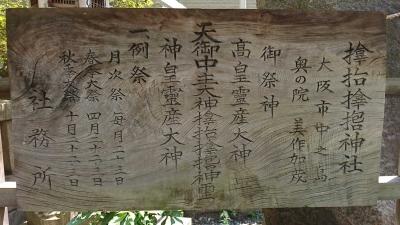 サムハラ神社06