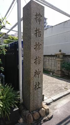 サムハラ神社08