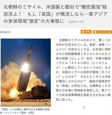 ミサイル01