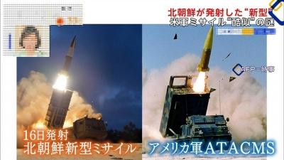 ミサイル02