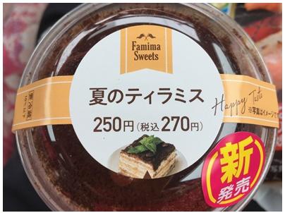 新発売お菓子1