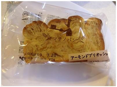 アーモンドブリオッシュ1