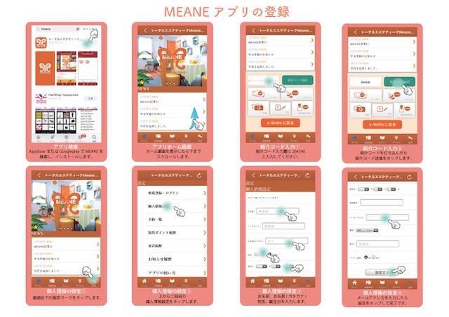 MEANEアプリ登録方法-2