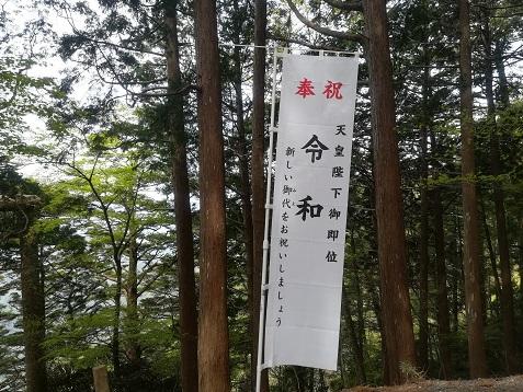 7 玉置神社 旗