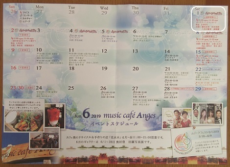 5 6月のイベントスケジュール