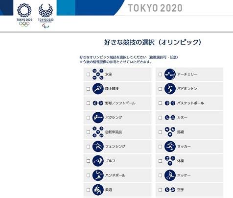 5 東京オリンピック 競技チケットの申込み