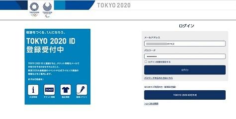 2 東京オリンピック ID登録作業 受付中画面