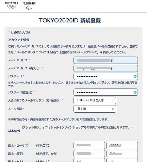 3 東京オリンピック ID新規登録 項目詳細 jpg