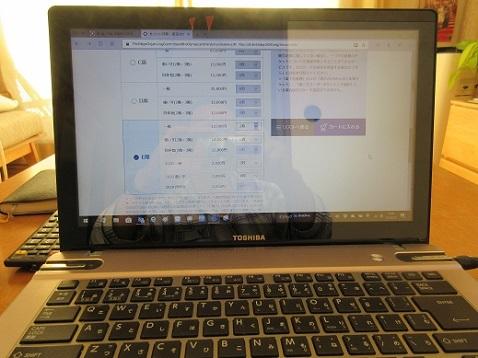 6 チケットの申込 パソコン画面