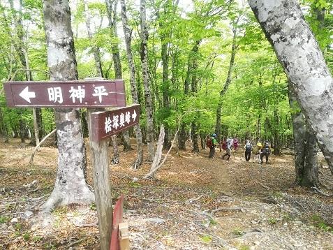 20 桧塚奥峰へ向けて出発