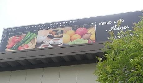 2 ミュージックカフェ・アンジェス