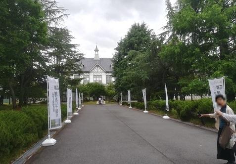 2 奈良女子大学 記念館