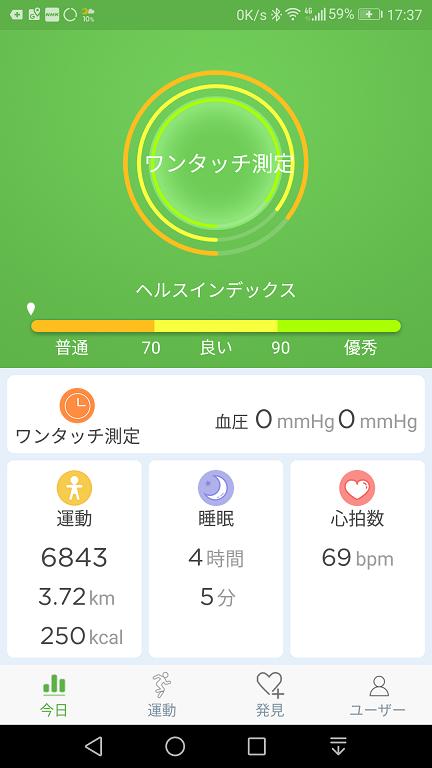 7 スマートフォンのメイン画面