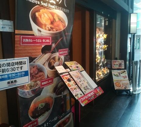 4 ちょうちん横丁 昼食 味噌カツ丼 キシメン