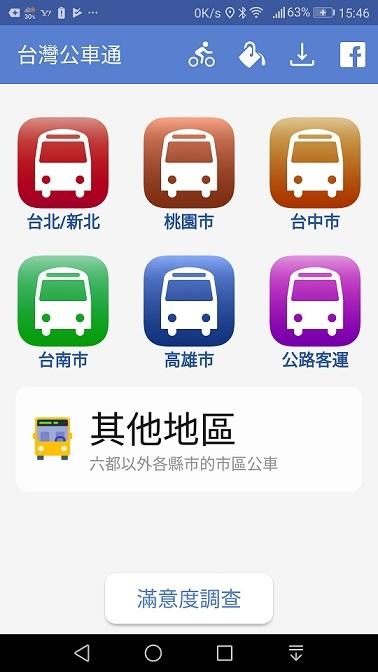 6 台湾公社通